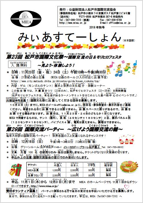 平成30年度 秋号(PDF)