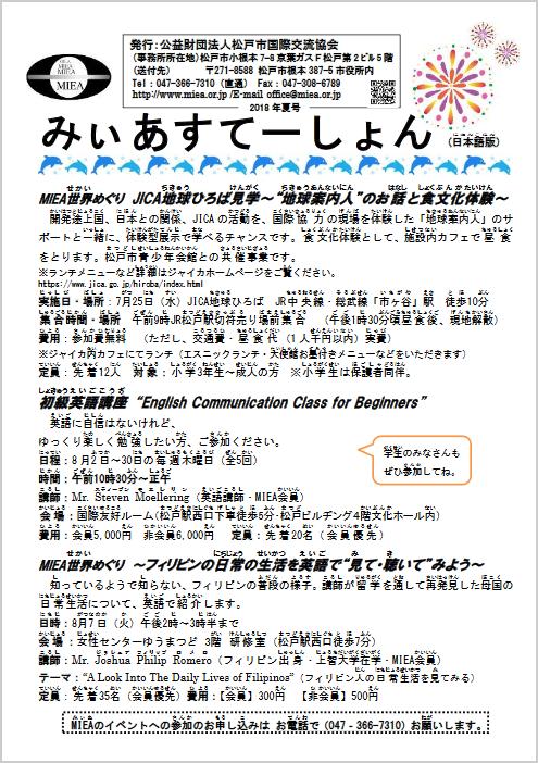 平成30年度 夏号(PDF)
