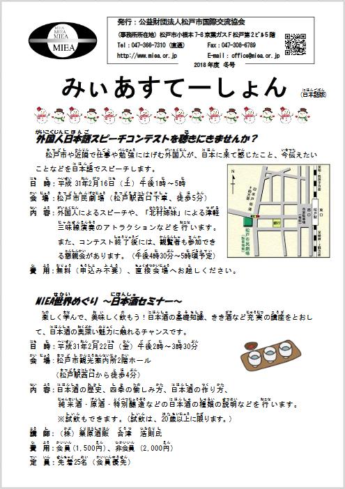 平成30年度 冬号(PDF)