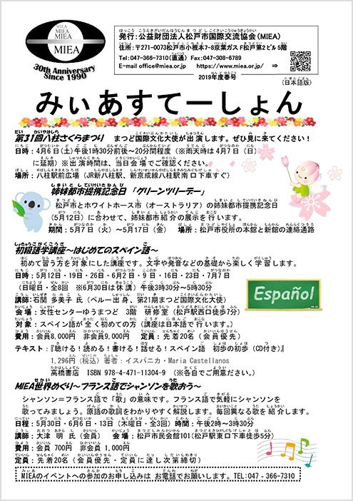 平成31年度 春号(PDF)
