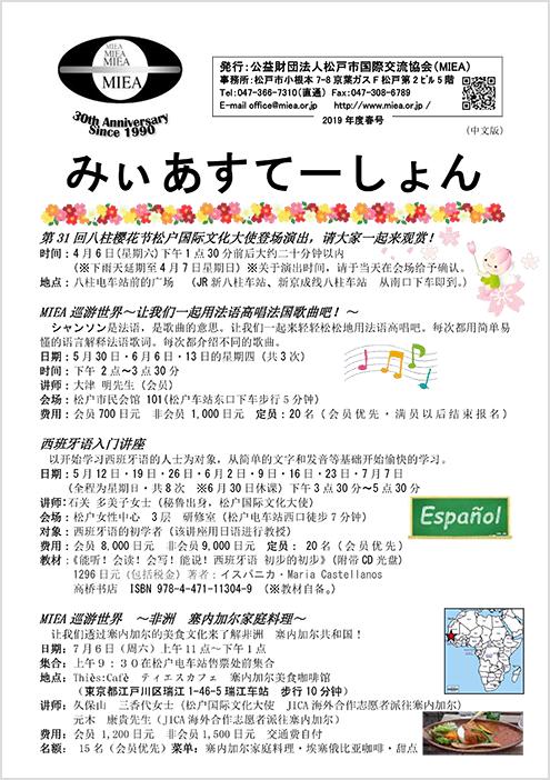 2019-spring(PDF)