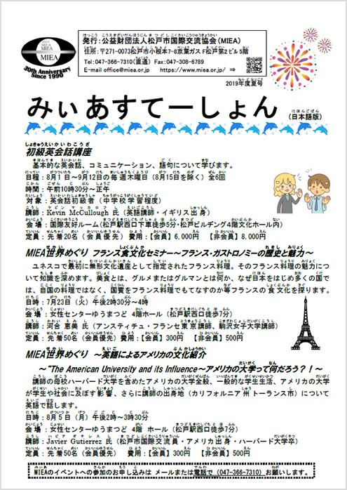 令和元年度 夏号(PDF)