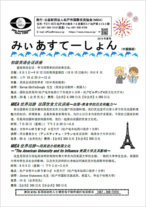 2019-summer(PDF)