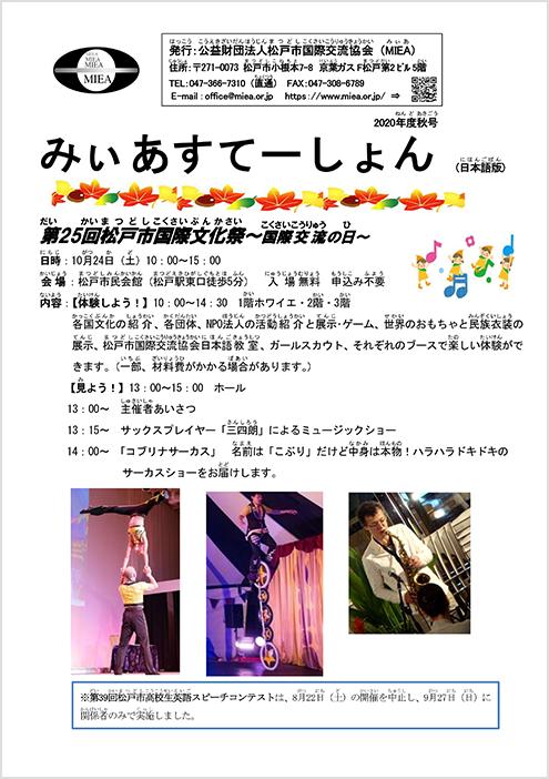 2020年度 秋号(PDF)