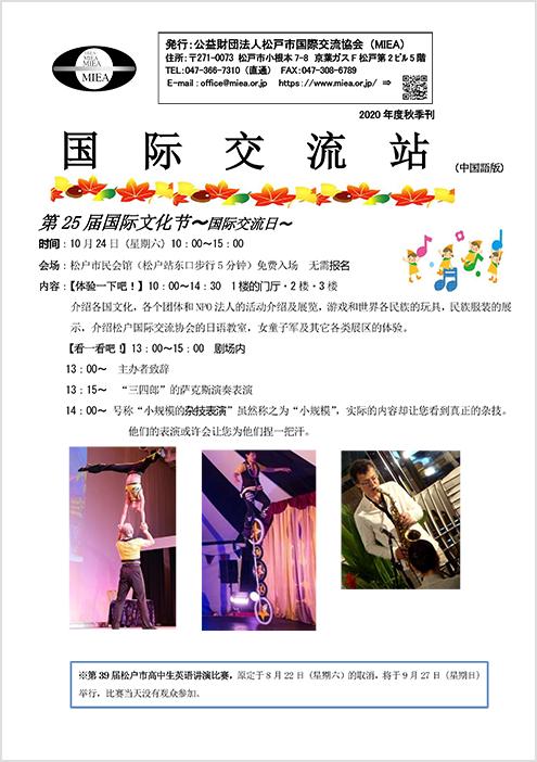 2020年度秋季号(PDF)