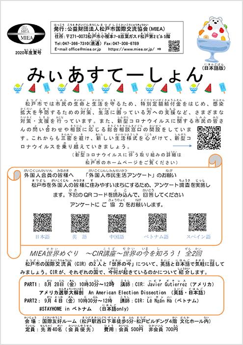 2020年度 夏号(PDF)