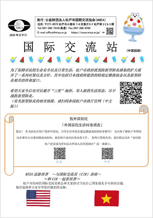 2020年度夏季号(PDF)
