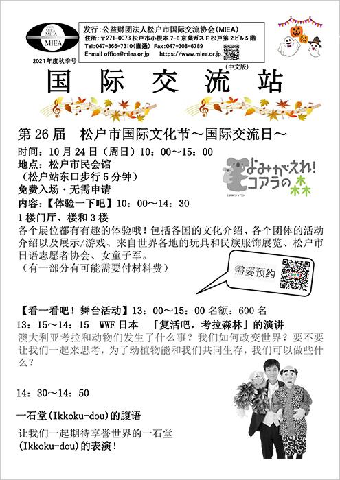 2021年度秋季号(PDF)