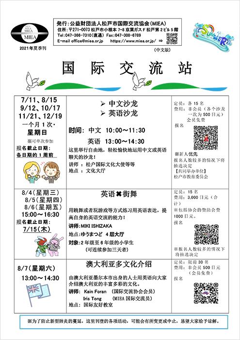 2021年度夏季号(PDF)