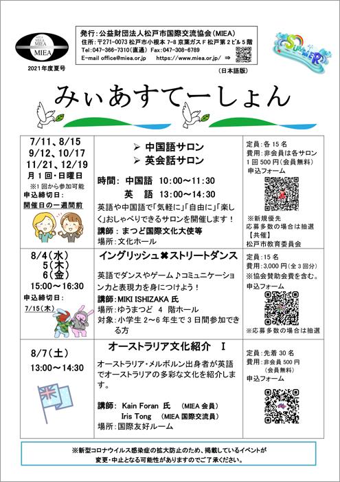 2021年度 夏号 日本語版