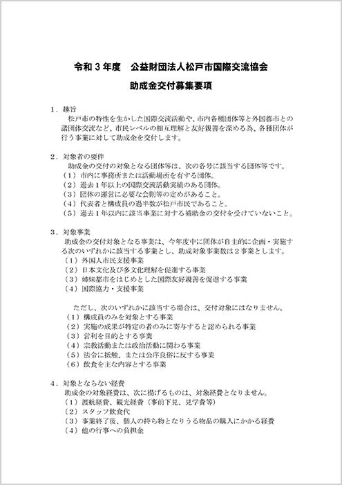 令和3年度公益財団法人松戸市国際交流協会助成金交付募集要項PDF