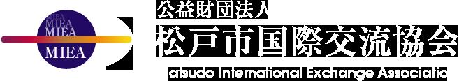 松戸市国際交流協会