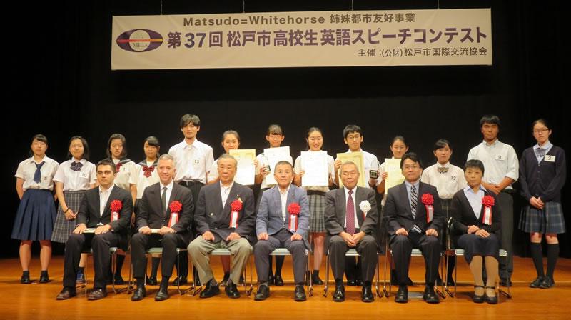 第37回松戸市高校生英語スピーチコンテスト